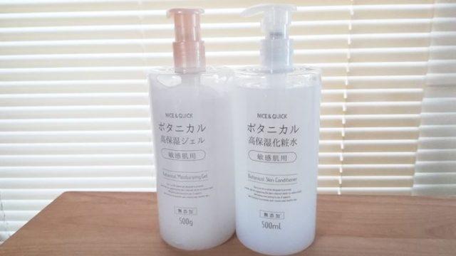 ボタニカル 化粧水
